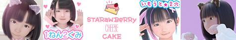 いもうと★2穴中出し - 亜瑠々 まりる - STARawBeRRy CHEESE CAKE 【MOVIE#2】 公式サイト